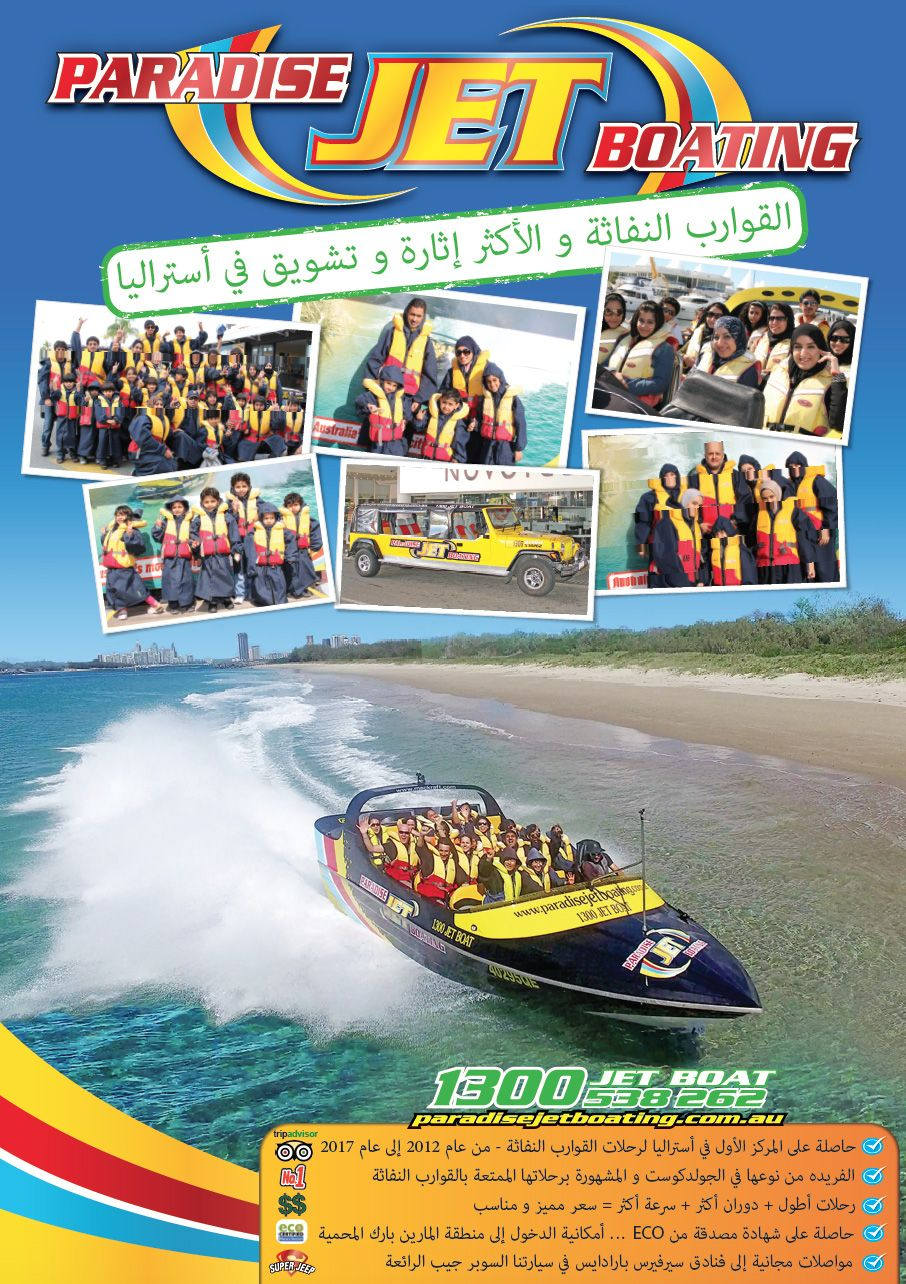Paradise-Jet-Boating-Arabic-flyer