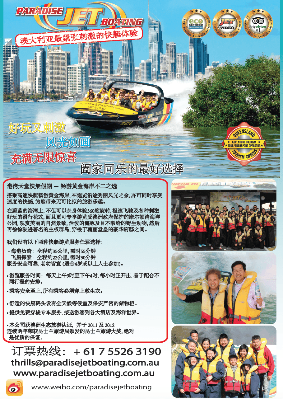 Paradise Jet Boating Chinese Flyer