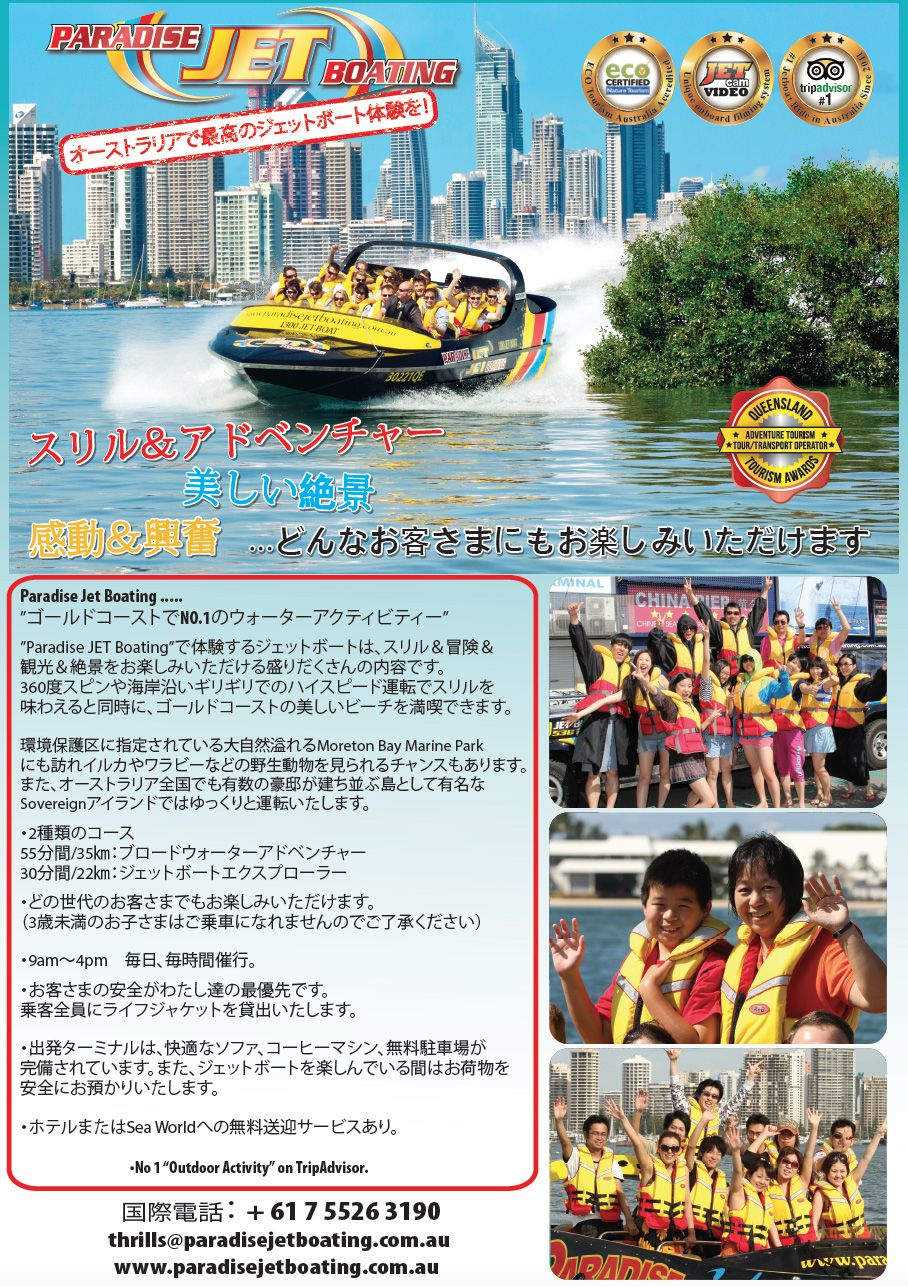 Paradise-Jet-Boating-Japenese-Flyer